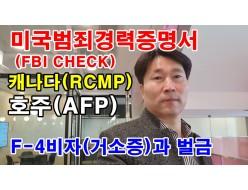 [35회]미국범죄경력증명서 FBICHECK, 캐나다범죄경력증명서 RCMP, 호주범죄경력증명서 AFP, F4비자거소증, F4비자음주운전